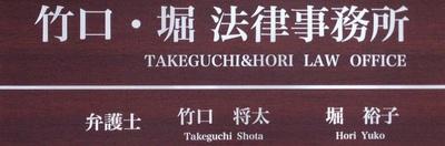 takeguchihorikanban0001.JPGのサムネイル画像のサムネイル画像