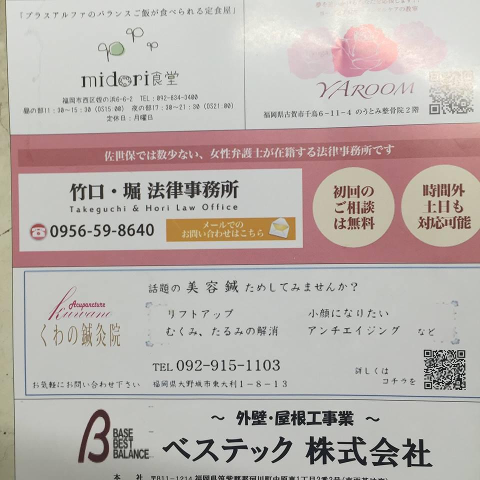 20170402インテグラル協賛広告.jpg
