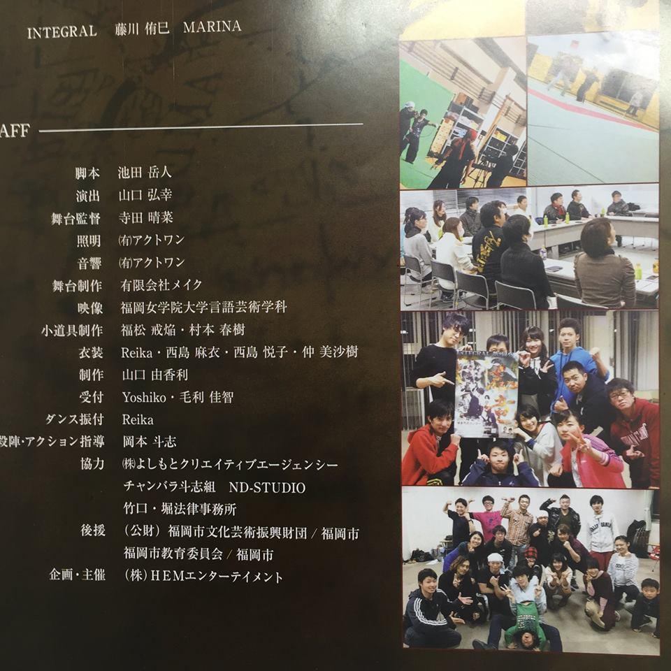 20170402インテグラル公演スタッフ等.jpg
