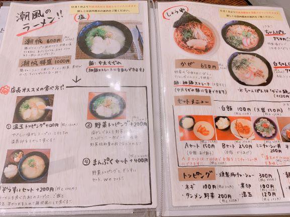佐世保ラーメン潮風08.jpg