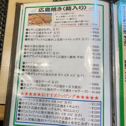 お好み焼きやさこん佐世保弁護士竹口堀女性無料相談05.jpg