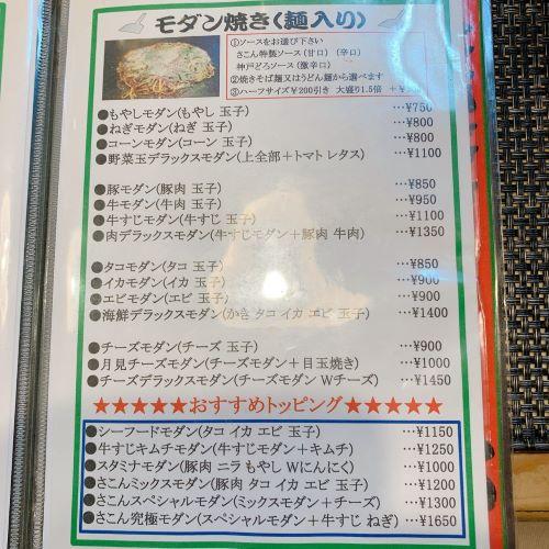 お好み焼きやさこん佐世保弁護士竹口堀女性無料相談06.jpg