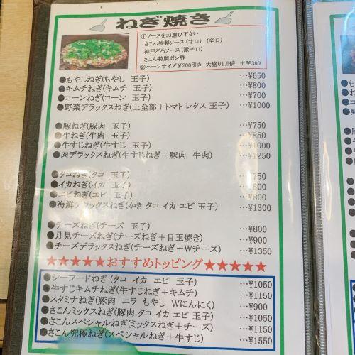 お好み焼きやさこん佐世保弁護士竹口堀女性無料相談07.jpg