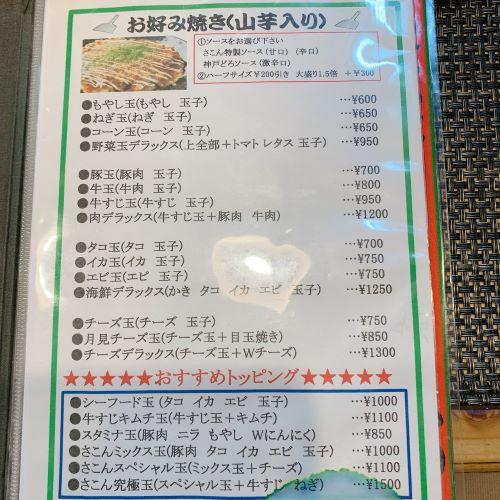 お好み焼きやさこん佐世保弁護士竹口堀女性無料相談08.jpg