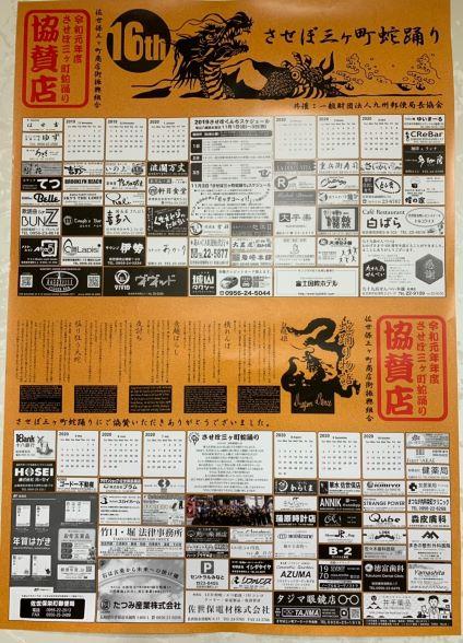 さんかちょう龍踊り_191102_0003.jpg