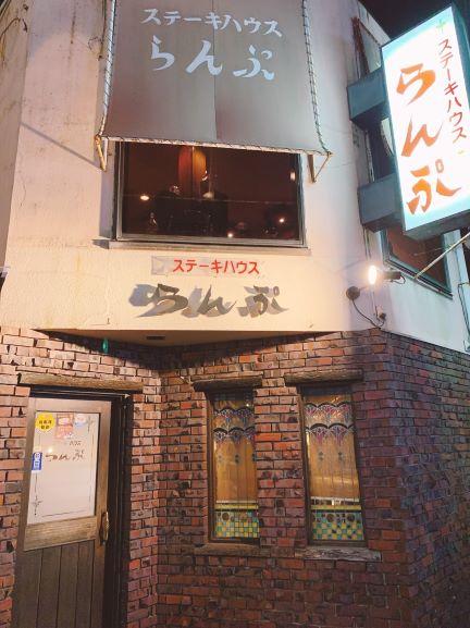 ステーキハウスらんぷ_19102001.jpg