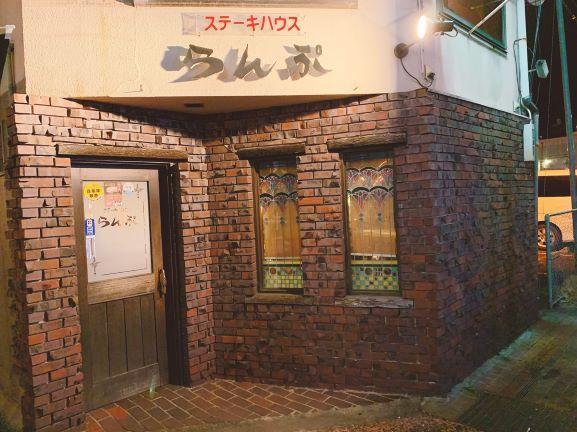 ステーキハウスらんぷ_191020_02.jpg
