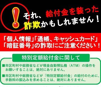 新型コロナウイルス相談給付金代行.jpg