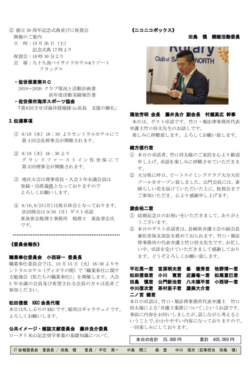 20191002弁護士竹口将太 卓話 掲載03.jpeg