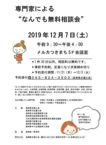 201911長崎県弁護士会佐世保弁護士無料相談.jpg