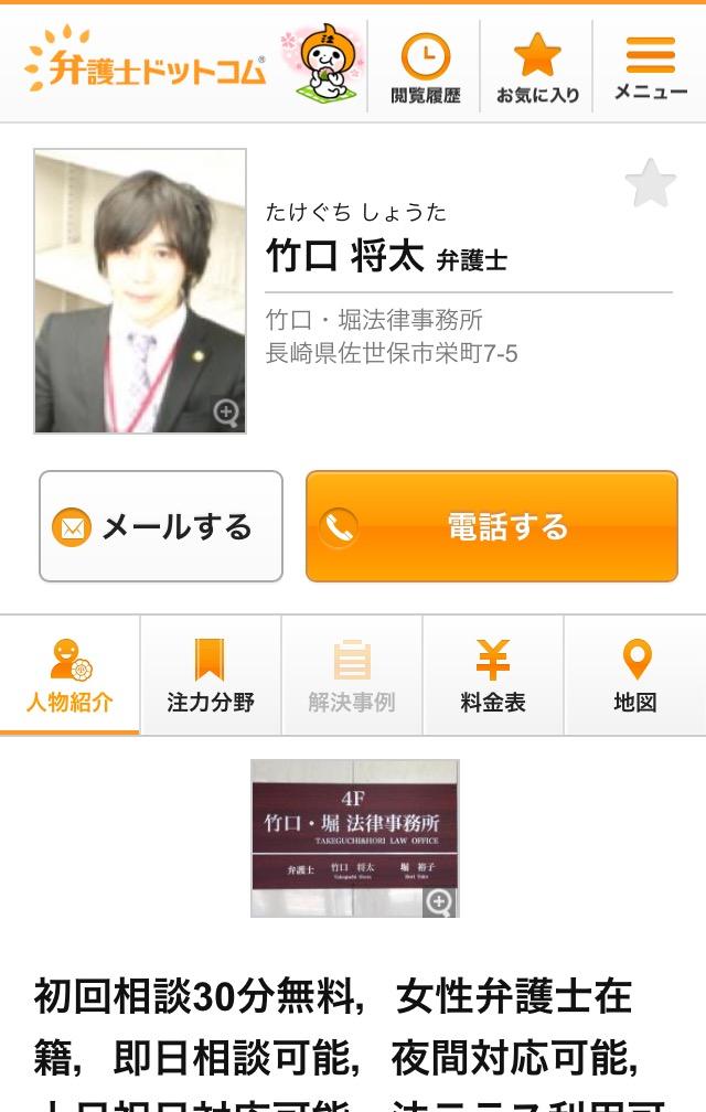 20160324 bengoshidottokomu.JPGのサムネイル画像