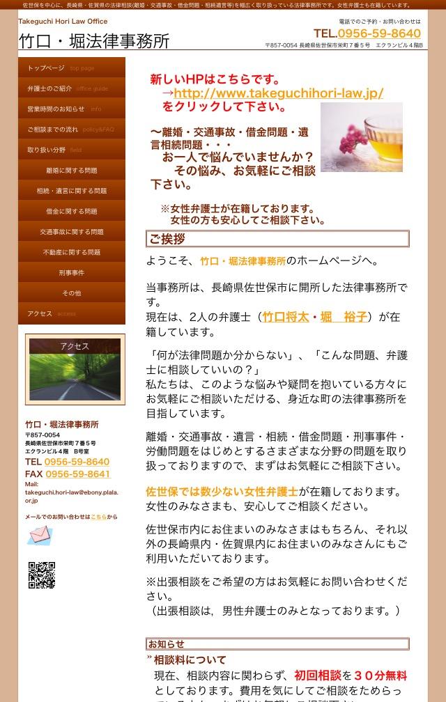 20140131takeguchi.hori kyuuba-jon.JPG
